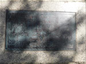 二見横河公園 石碑3