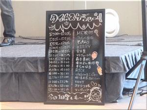 明石大蔵市場 チャリティーイベント 3