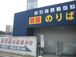 淡路ジェノバライン 明石港