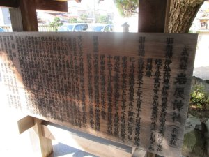 岩屋神社 ご由緒