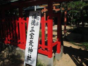 福徳三宝荒神社 入口