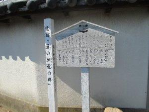 蔦の細道の碑