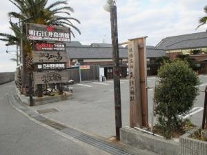 明石江井島酒館 1