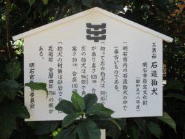 石造狛犬 説明板