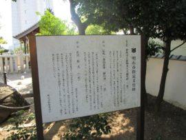 明石指定文化財の説明板