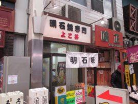 明石焼専門店「よこ井」さん