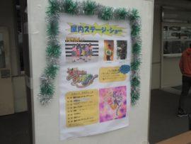富士通まつり ステージ1