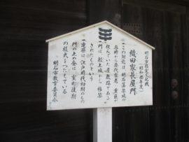 織田家長屋門 3