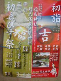 「初戎まつり」のポスター