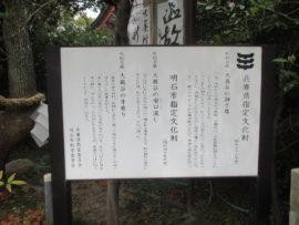 稲爪神社の文化財 説明板