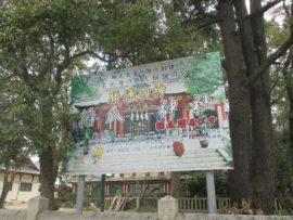 稲爪神社 看板