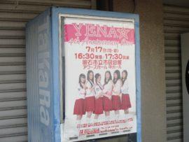 「YENA☆4周年記念ライブ」のポスター