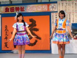 生田神社 大海夏祭 YENA☆ 4