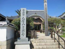 月照寺 本堂