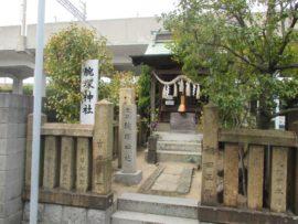 明石 腕塚神社 1