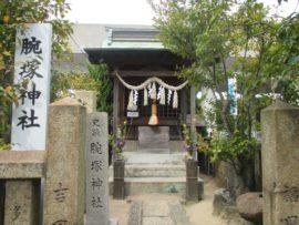 明石 腕塚神社 2