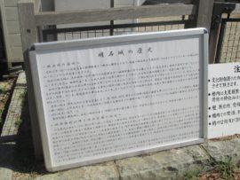 明石城の歴史